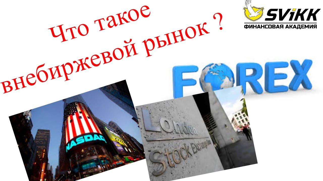 Внебиржевой рынок форекс слоган для форекс