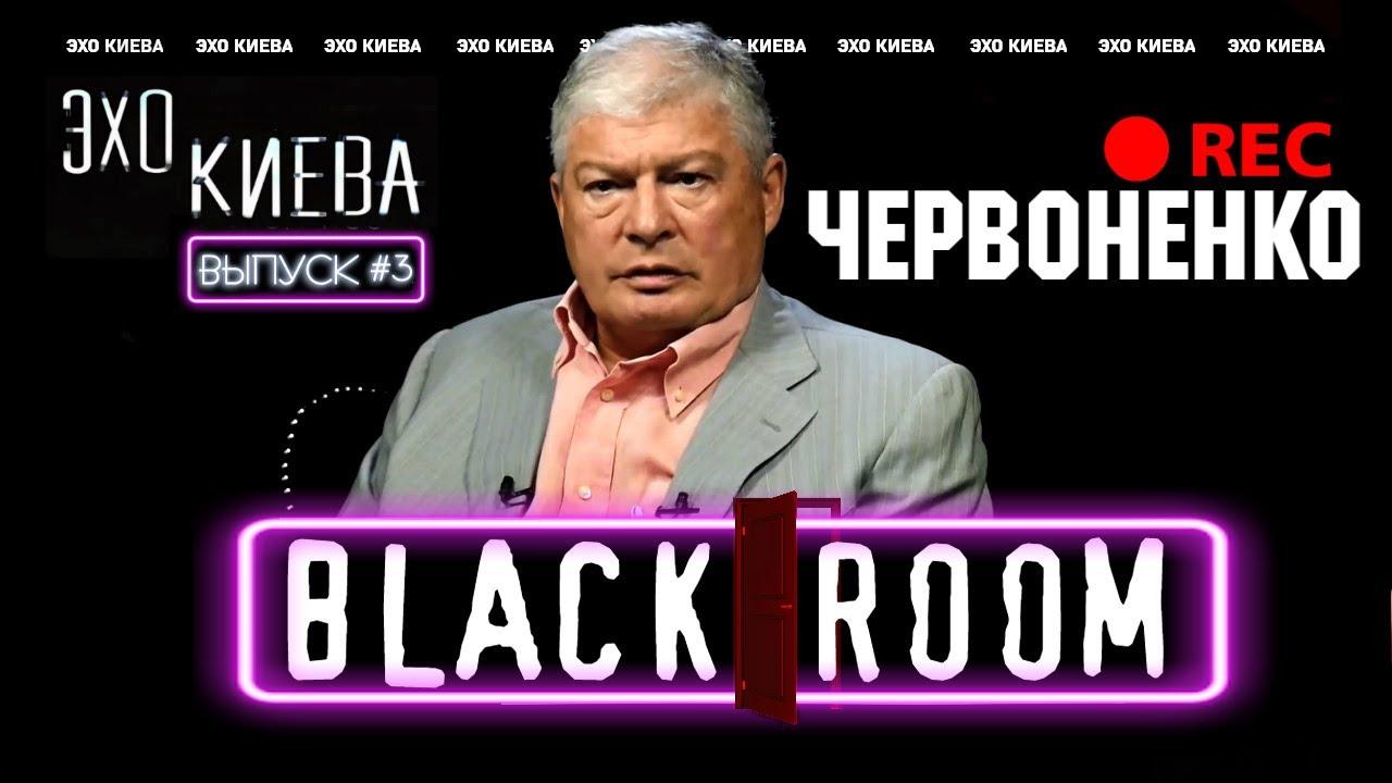 Евгений Червоненко: Майдан. Дефолт. Зеленский. Порошенко. Партия Шария | BLACK ROOM #3 | Эхо Киева