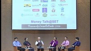 Money Talk@SET - วีไอมองหุ้นไทยครึ่งปีหลัง 2559 - กรกฏาคม 2559