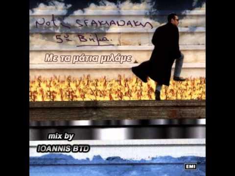 sfakianakis best of mix (22 χρόνια δισκογραφία)