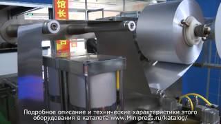 Фармацевтическое блистировочное оборудование www.MiniPress.ru(http://www.Minipress.ru Профессиональные консультации в выборе любого фармацевтического оборудования. Большой катал..., 2013-06-24T16:17:03.000Z)