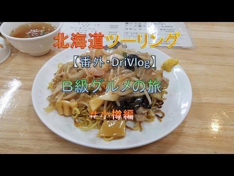 北海道ツーリング【番外・Drivog】B級グルメの旅#小樽編
