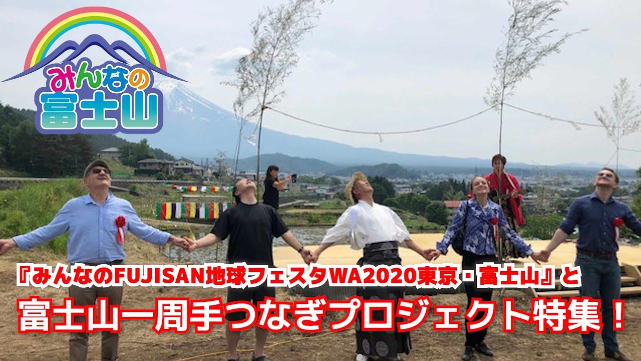 第26回 みんなのFUJISAN 地球フェスタWA2020 東京・富士山と富士山一周手つなぎプロジェクト特集! みんなの富士山テレビ