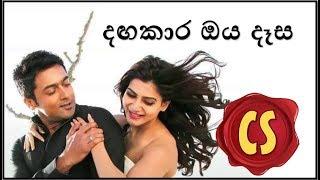 Download Hindi Video Songs - Dagakara Oya Dasa - Isuru Vithanage [ CS Videos ] | Suriya | Samantha Ruth Prabhu | 24 Tamil Movie