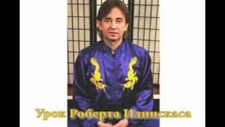 Урок Роберта Илинскаса 2010-10-04