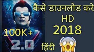 2.0 Movie को कैसे देखे 2018 | Hindi | MRF Technical Facility.