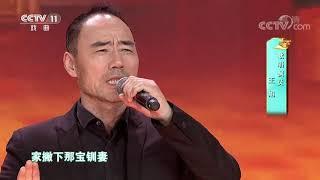 [梨园闯关我挂帅]豫剧《大登殿》选段 演唱:王旭| CCTV戏曲 - YouTube