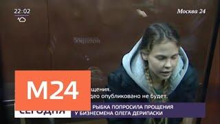 Настя Рыбка попросила прощения у бизнесмена Дерипаски - Москва 24