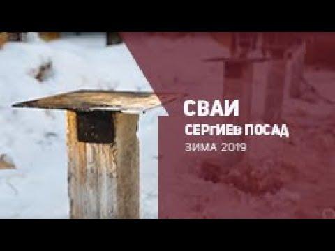 Сваи, Сергиев Посад, зима 2019