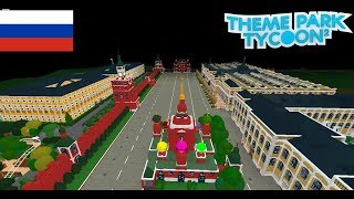 Roblox:Theme Park Tycoon2 Red Square Russia