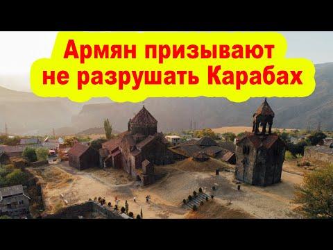 Армян призывают не разрушать Карабах