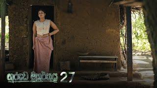 Garuda Muhurthaya | Episode 27 - (2021-01-03) | ITN Thumbnail