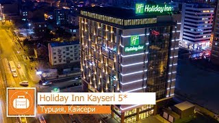 Отзыв об отеле Holiday Inn Kayseri 5 в Кайсери Турция