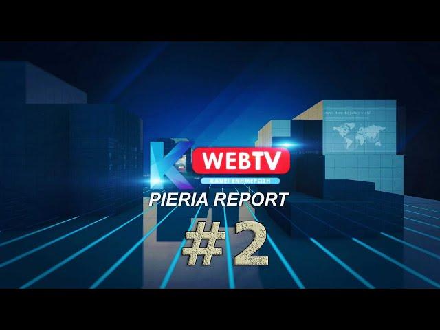 Kapa WebTV - Pieria report (ΖΩΝΤΑΝΗ ΕΚΠΟΜΠΗ) #pieriareport