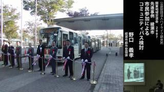 先進事例 綾瀬市『市民参加によるコミュニティバス検討』
