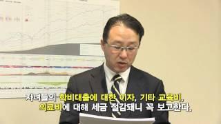 투데이 재정 정보 와이드 - 차재혁 3부: 2014년 소득세 신고법 및 절세방법