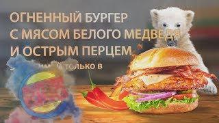 Бургер с мясом белого медведя и острым перцем в Бургер Кинг