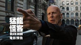 【猛龍怪客】Death Wish 首支電影預告 6/01(五) 就地正法