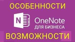 Электронный блокнот OneNote. Возможности применения в личных и бизнес целях.