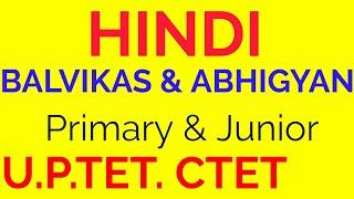 Bal Vikas Abhigyan General Paper Primary & Jr. (Hindi)   UP TET, CTET