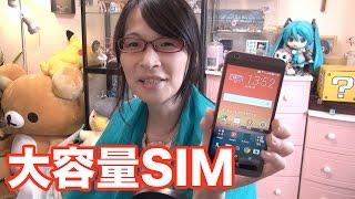 速度制限なしで25Gも使えるSIMカード! U mobile MAX 25G thumbnail