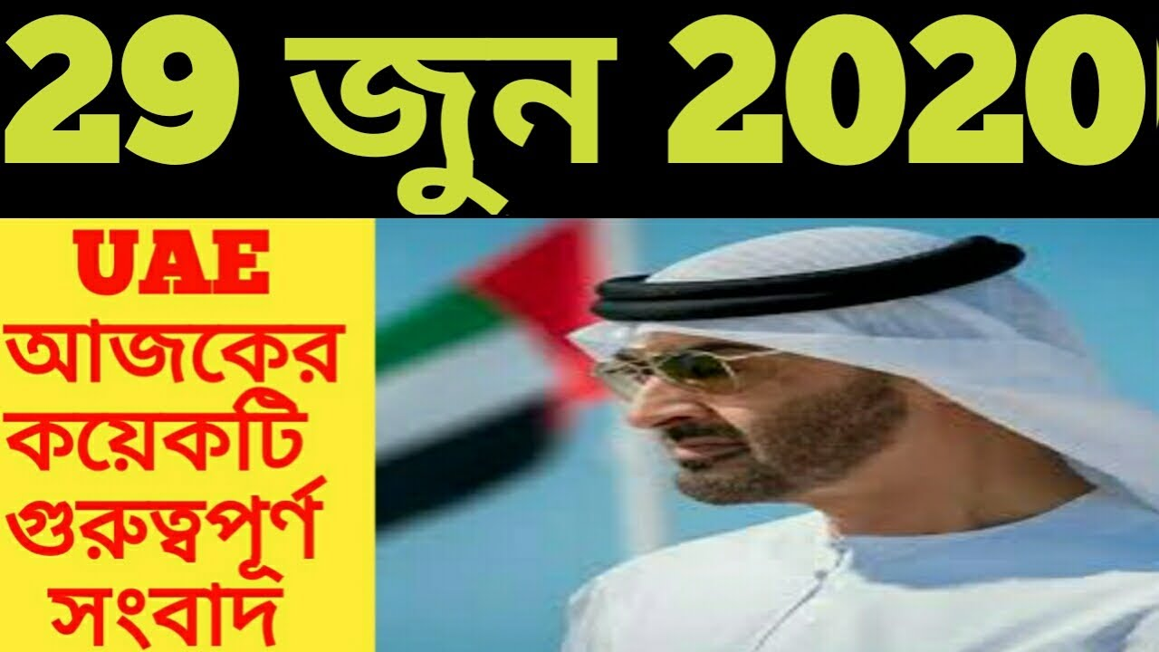 UAE 🇦🇪 =দুবাইর আজকের কয়েকটি গুরুত্বপূর্ণ সংবাদ ||uae news update Today|| MoniriT||29-06-2020