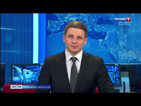 Вести Карачаево-Черкесия 03.02.2020