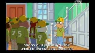 ארתור עונה 16 פרק 198