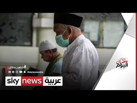 في ظل أزمة كورونا... كيف استقبل المسلمون شهر رمضان هذا العام مقارنةً بالعام الماضي؟  #رمضان_اليوم