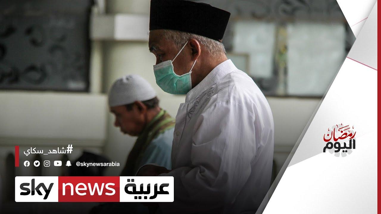 في ظل أزمة كورونا... كيف استقبل المسلمون شهر رمضان هذا العام مقارنةً بالعام الماضي؟ |#رمضان_اليوم  - نشر قبل 21 ساعة