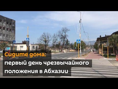 Сидите дома: первый день чрезвычайного положения в Абхазии