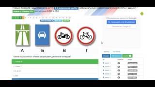 видео ПДД онлайн тест билет № 36