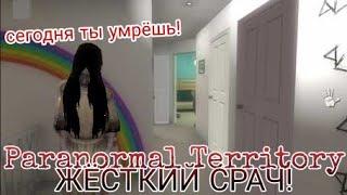 Paranormal Territory прохождение. Как пройти paranormal territory?
