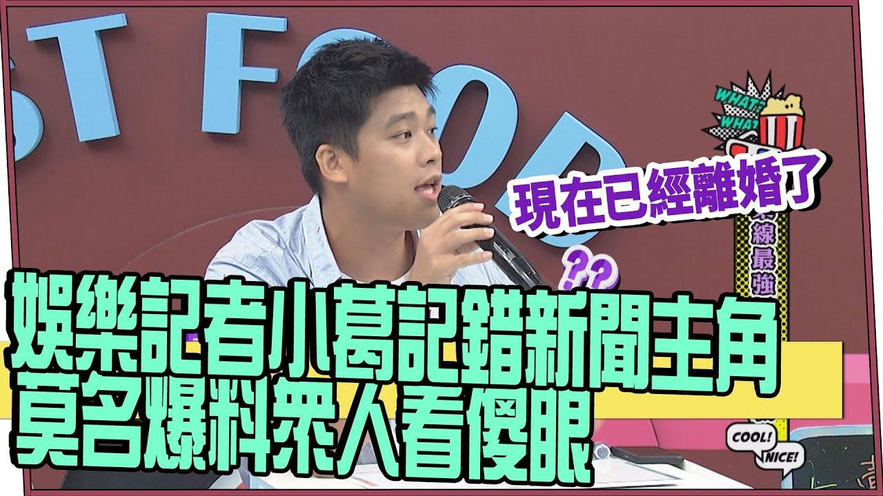 【超有梗】娛樂記者小葛記錯新聞主角 莫名爆料眾人看傻眼