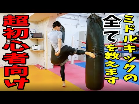 【キックボクシング・超初心者向け!】ミドルキックの蹴り方、練習方法、ストレッチ、全てを教えます!