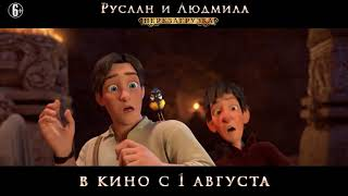 Руслан и Людмила: Перезагрузка - В кино с 1 августа