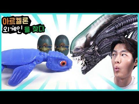 아르켈론 외계인 장난감을 찾아라. 공룡 메카드 놀이