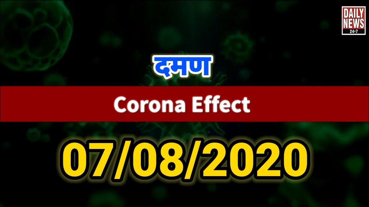 दमण मे आज 7 अगस्त 2020 को 19 कोरोना केस, कुल 194 ऐक्टिव,502 रिकवर