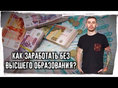 Как заработать деньги без образования