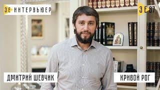Дмитрий Шевчик: зарплата в 12 миллионов, «чернуха» от Вилкула, работа на Ахметова. Зе Интервьюер