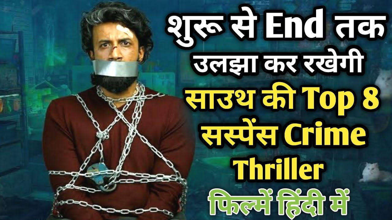 Download Top 8 South Mystery Thriller Movies In Hindi|South Murder Thriller Movies|Voter full movie|Wild Dog