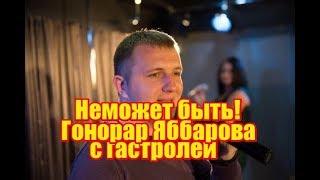 Яббаров похвастался гонораром с гастролей. Дом2 новости на 6 дней раньше
