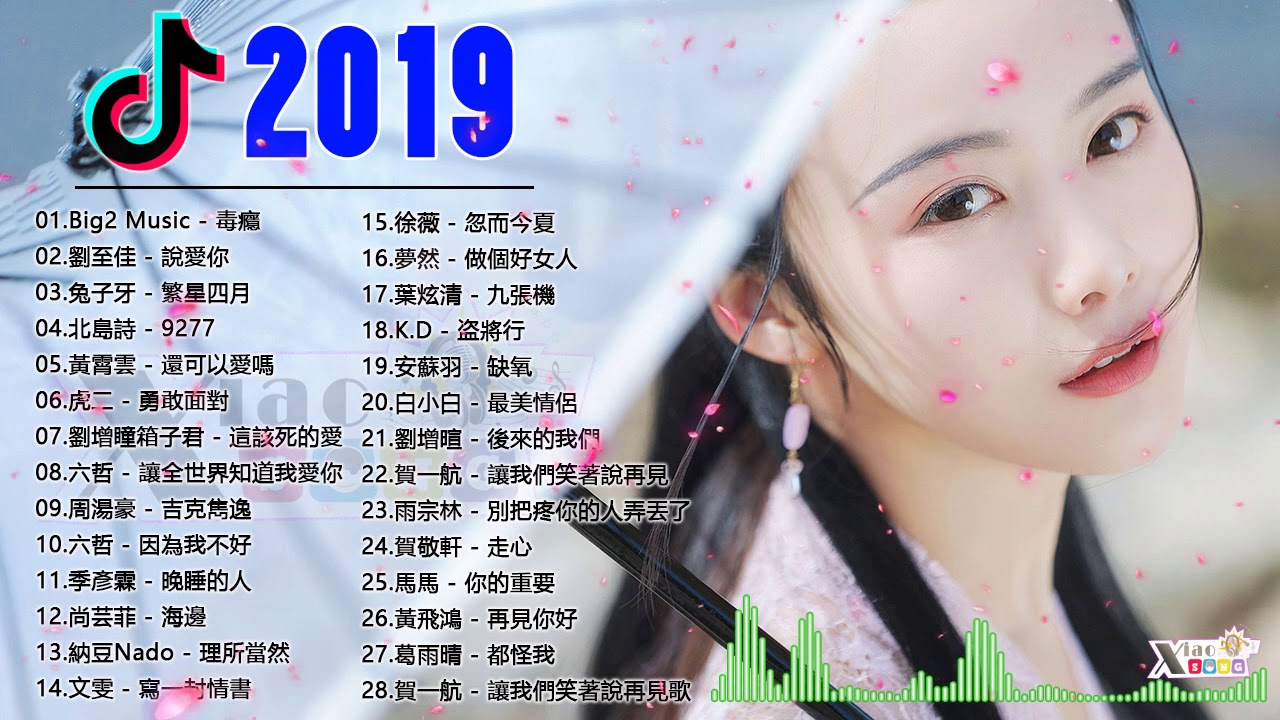 2019快手上最火的歌曲 - KTV熱門歌曲排行 - 2019 的50首最好聽的歌 聽多遍都不煩 - Top Songs 2019 - YouTube