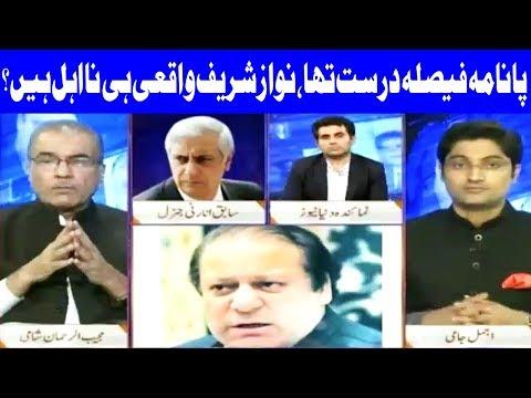 Nuqta E Nazar With Ajmal Jami   7 November 2017   Dunya News