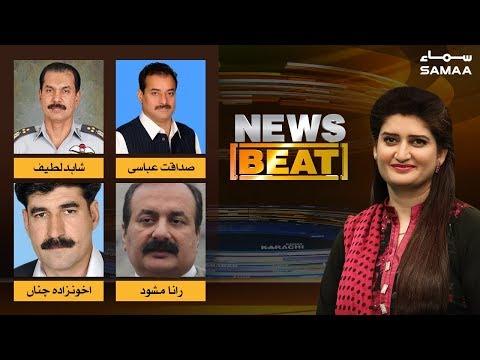 Asif zardari ki giraftaari | News Beat | Paras Jahanzeb | 1 June 2019