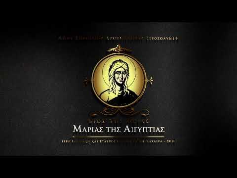 Βίος της Οσίας Μαρίας της Αιγυπτίας - Ηχητικό Βιβλίο