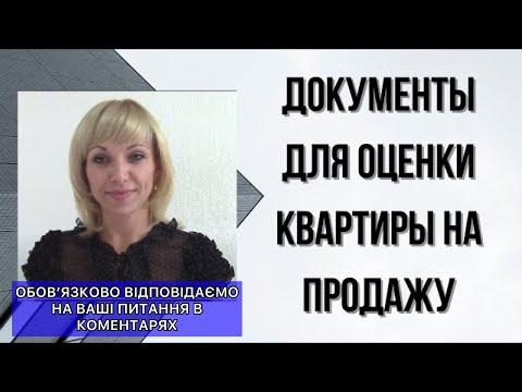 видео: Документы для оценки квартиры на продажу - юридическая консультация