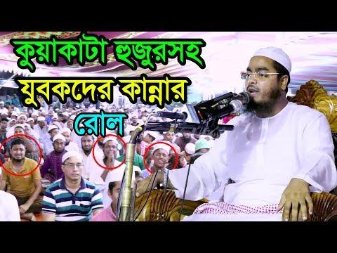 Hafizur Rahman Siddiki Waz 2018 || Islamic Waz || Bangla Waz 2018