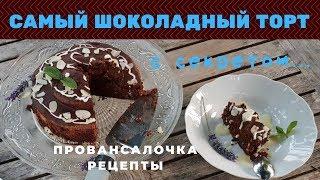 ГЕНИАЛЬНЫЙ ШОКОЛАДНЫЙ ТОРТ С СЕКРЕТОМ/Без масла и муки/ПровансАллочка РЕЦЕПТЫ/Gâteau au chocolat