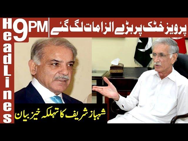 Great allegations Pervez Khattak | Headlines 9 PM | 13 December 2018 | Channel Five